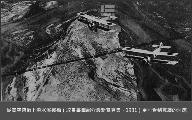 下淡水溪橋俯瞰臺灣紹介最新寫真集(1931)